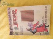 百家讲坛-2009年4期【中】