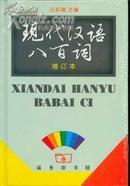 现代汉语八百词(增订本)精装