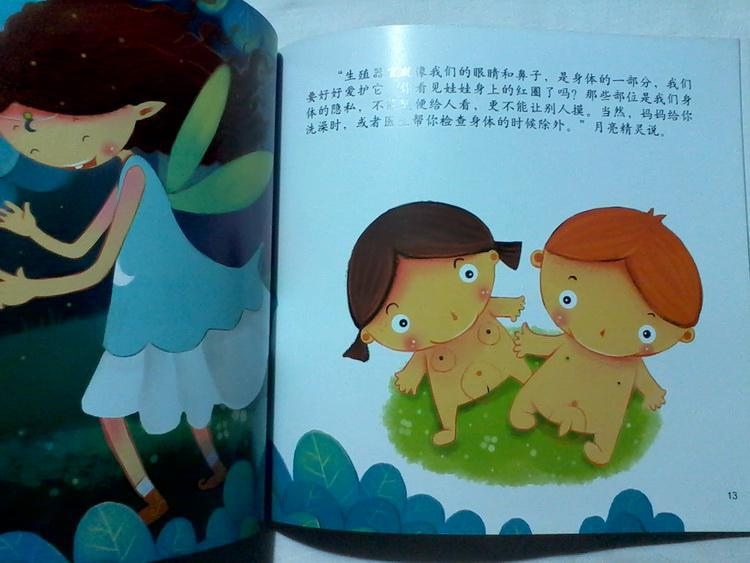 我和妈妈的性往事_科学绘本 家庭幼儿性启蒙 生命的故事系列 全4册 (我