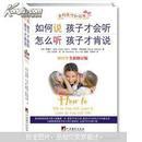 如何说孩子才会听,怎么听孩子才肯说    未切毛边书(2012全新修订版)