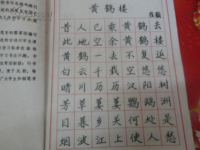 古诗钢笔楷行字帖