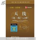 国外电子与通信教材系列:天线(第三版,上册,原版旧书)