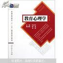普通高等教育十一五国家级规划教材:教育心理学(第2版)