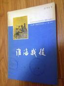 《淮海战役》(老版1978年,内含多幅插图!)