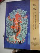 1998.9月《 台湾甄藏:书画》拍卖