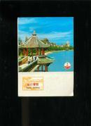 旅行便览1977-2(英汉对照)