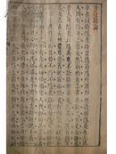 明版《藏书》外臣传卷66(27厘米-17.5厘米)只作欣赏.谢绝购买