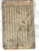 明版《藏书》贼臣传卷59(27厘米-17.5厘米)只作欣赏.谢绝购买.
