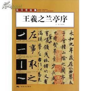 [正版]见习书法集·王羲之兰亭序/陆有珠图片