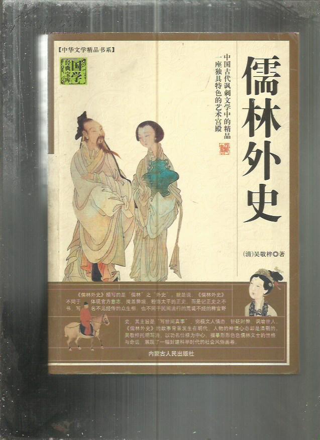 国学经典宝库 儒林外史(中华文学精品书系)图片