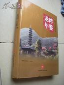 2013龙湾年鉴2013