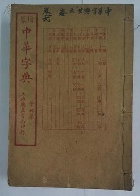 中华字典(6册全套)