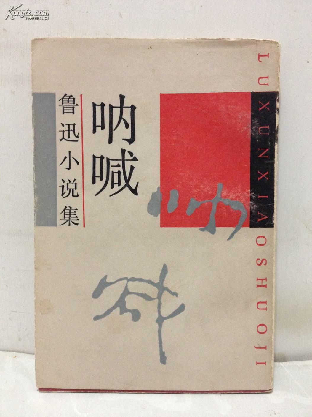 风筝选自_鲁迅小说集呐喊-鲁迅为什么给自己的第一本小说集命名为呐喊