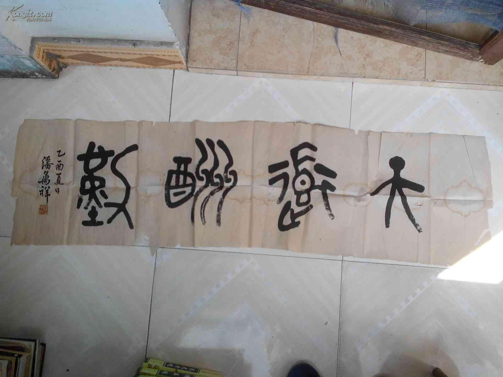 """安徽书画家潘万祥篆书""""天道酬勤""""一幅图片"""