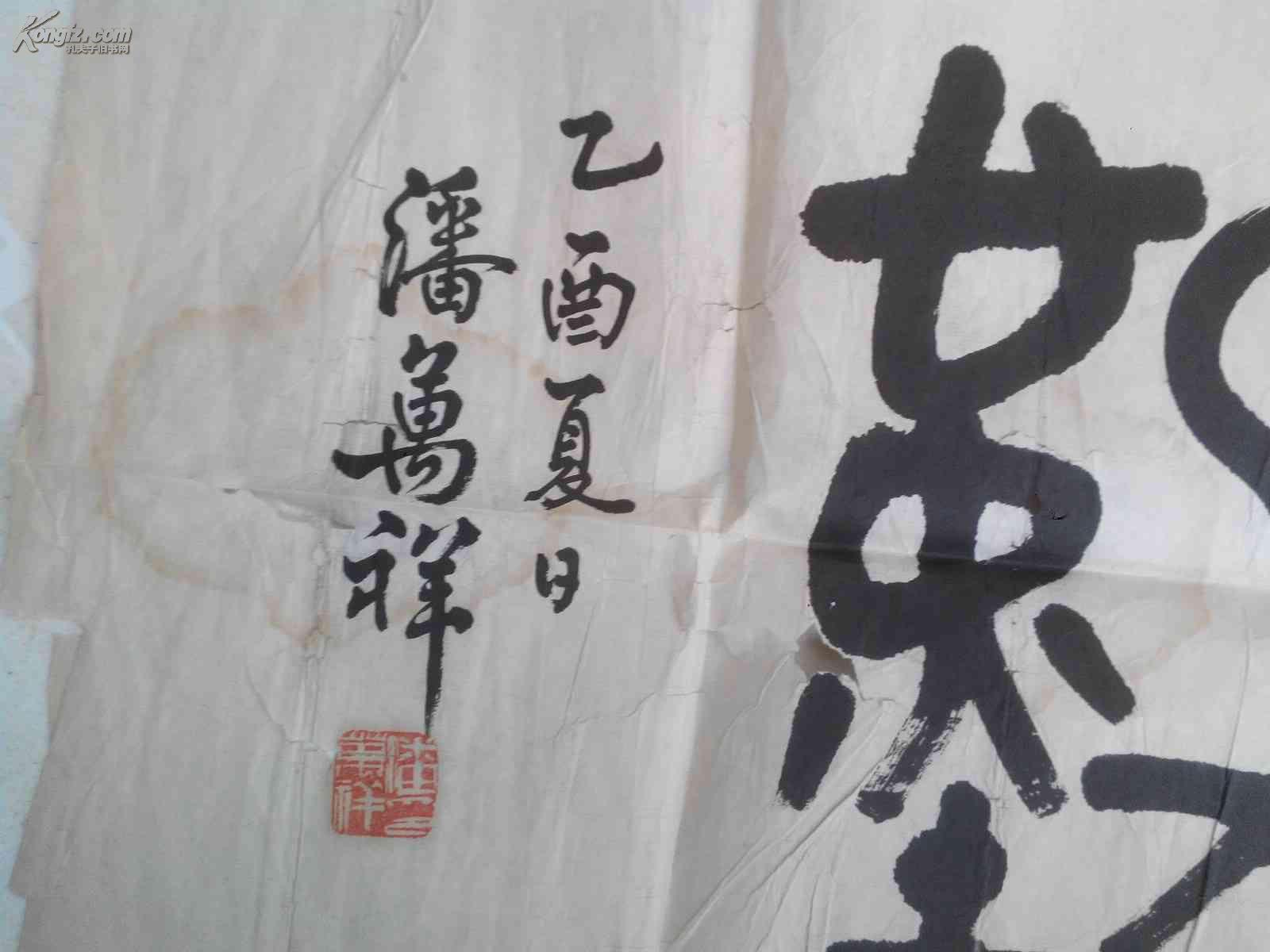 """【图】安徽书画家潘万祥篆书""""天道酬勤""""一幅图片"""