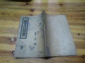 3897:民国29年《国文自习书》第一册