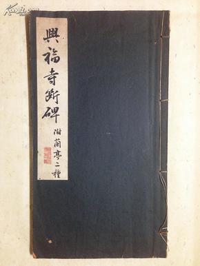 民国时期: 兴福寺断碑(附兰亭二种)(1938年5月出版)