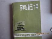 苏军后勤五十年   中国人民解放军总后勤部