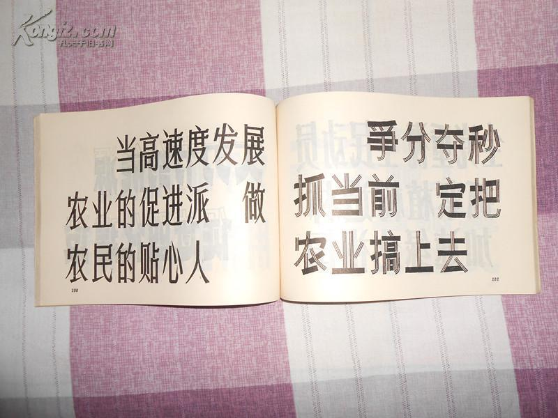 【图】美术字写法_价格:10.00图片