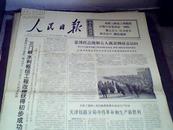 人民日报(1974年10张合售)