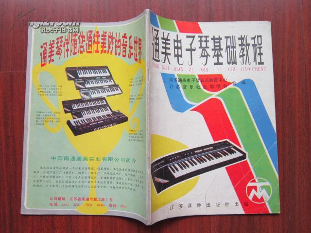 【图】通美电子琴基础教程图片