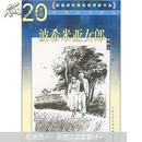 波希米亚女郎(插图本)(20世纪外国名家精品)