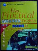 新编实用英语综合教程1