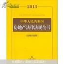 最新正版中华人民共和国房地产法律法规全书(含相关政策)-炒房必备
