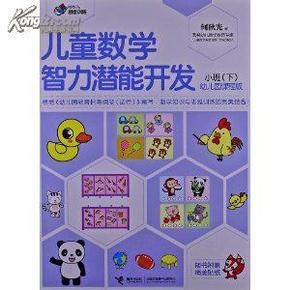 何秋光思维训练儿童数学智力潜能开发:幼儿园课程版