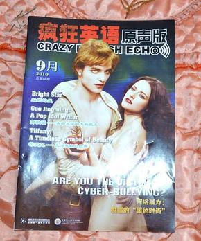疯狂英语    原声版    2010年9月 第88期