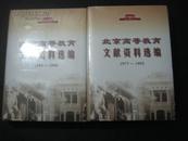 北京高等教育文献资料选编(1977-1992)(1993-1999)2本【未开封】