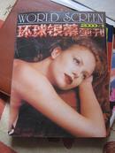 环球银幕画刊(2000/1)