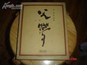 日文原版诗集《父梦》精装带涵套. 限出版700部  D2