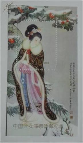 中国仕女珍藏纪念张<10>