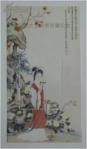 中国仕女珍藏纪念张<5>