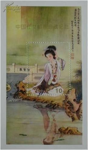 中国仕女珍藏纪念张<4>
