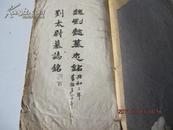 C515号;魏刘懿墓志铭,刘太尉墓志铭【兴和二年旧拓多字本】
