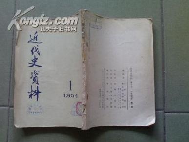 《创刊号---近代史资料 》 (1954年第一期)