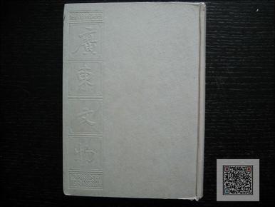 广东文物 上海书店1990年初版精装无封套仅印600册-特殊书目2 半纸
