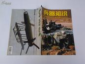兵器知识 2006年【1,2,5】
