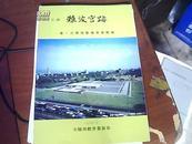 日文考古类:史迹 难波宫迹(第一次环境整备事业概要)