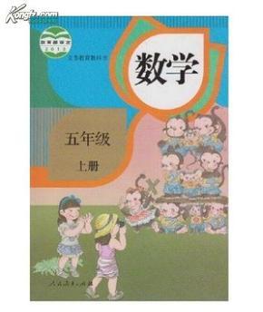 最新改版小学5五年级上册数学书人教版课本教材教科书人民教育出图片