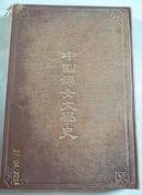 中国妇女文学史