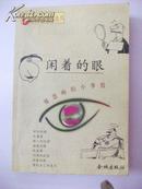 【智慧丛书】《闲着的眼》印制精,量小