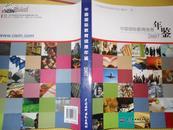 中国国际教育信息年鉴 2007年