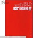 2007藏画指南.中国画卷