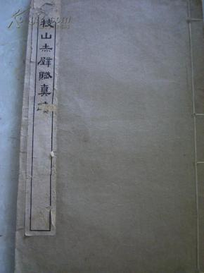 祝枝山赤壁赋真迹 36年印,包快递!