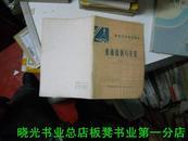 玻璃裁割与安装    书品如图        购书满30元包邮