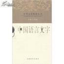 全新正版 中华文化精要丛书 中国语言文字