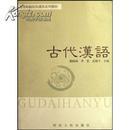 全新正版 古代汉语